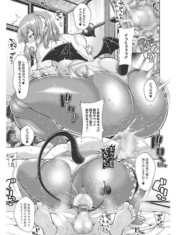 コミックホットミルク 2020年12月号のサンプル画像6