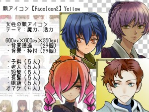 顔アイコン【FaceIcon2】Yellow
