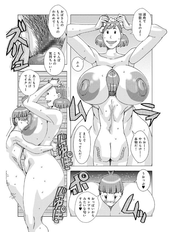 くぼのなつやすみver.1.0【単話】のサンプル画像