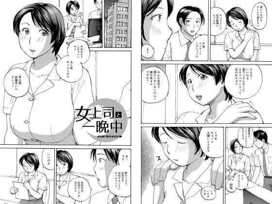 女上司と一晩中【単話】のタイトル画像