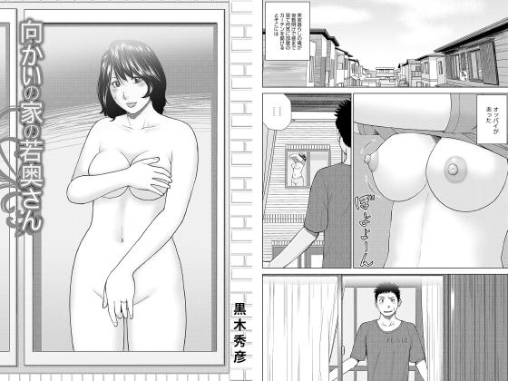 向かいの家の若奥さん【単話】のサンプル画像