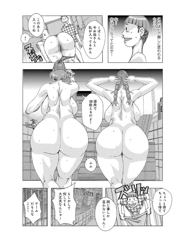 WEB版コミック激ヤバ!Vol.138のサンプル画像