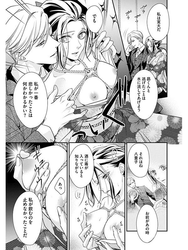 初恋薄紅色心中 〜甘い啼き声は、貴方にだけ〜 【かきおろし漫画付】のサンプル画像7