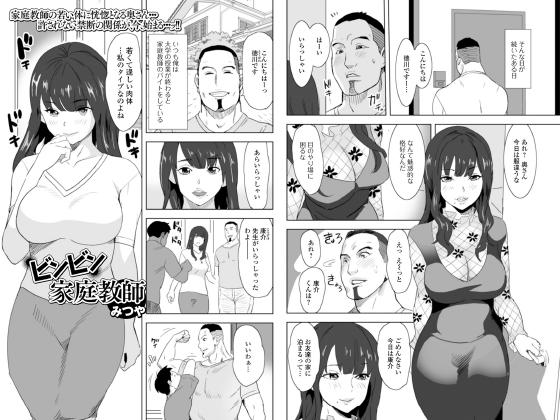 ビンビン家庭教師【単話】のタイトル画像