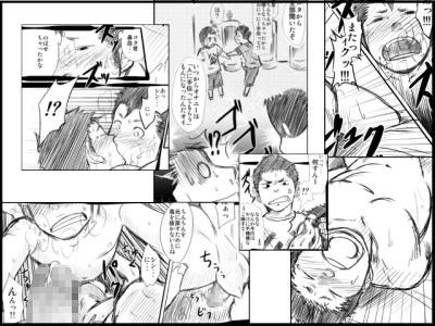[MENたいこ] の【シンコタ】