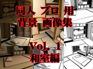 同人 プロ 用 背景画像集 Vol 1 和室編
