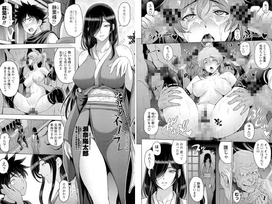 ねっとりネトラレ 第9話〜くノ一暮葉の場合 後編〜【単話】のタイトル画像