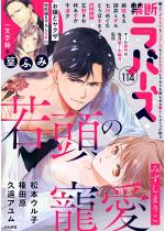 [TL]禁断Lovers Vol.114