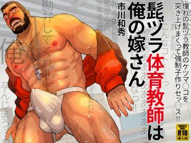 [市川劇版社] の【髭ヅラ体育教師は俺の嫁さん】