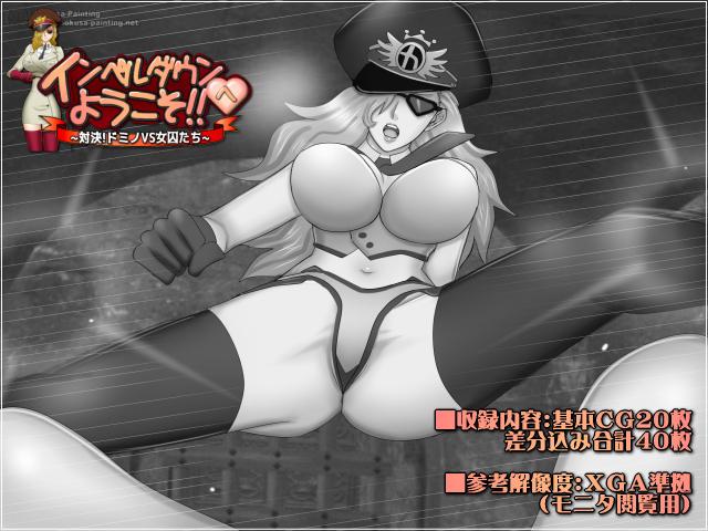 インペルダウンへようこそ!-対決!ドミノVS女囚たち-のサンプル画像1