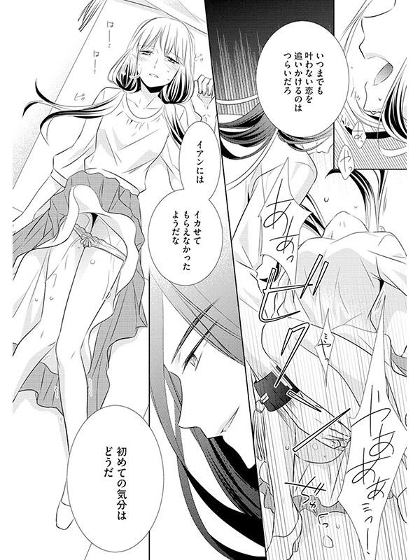 欲情遊戯 私は香港マフィアの性玩具(分冊版) 【第2話】のサンプル画像2