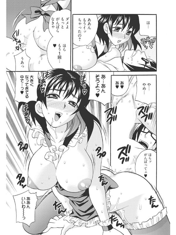 人妻のしつけかた〜誰も知らない淑女の秘密〜のサンプル画像15