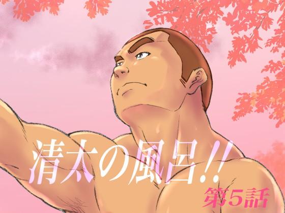 [紺太商会] の【清太の風呂!!第5話】