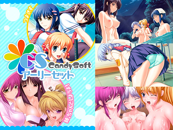 【50%OFF】CandySoftアーリーセット【年末年始CP 1月12日まで】のタイトル画像
