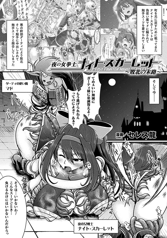 夜の女拳士ナイト・スカーレット 〜敗北の末路〜【単話】のサンプル画像1