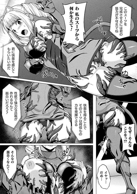 二次元コミックマガジン 触手スーツ○辱 穢れた衣装に犯される正義のヒロインVol.2のサンプル画像