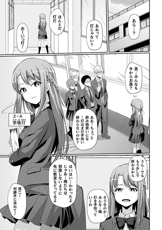 学園占拠 〜犯されるクラスメイトたち〜 第1話のサンプル画像2