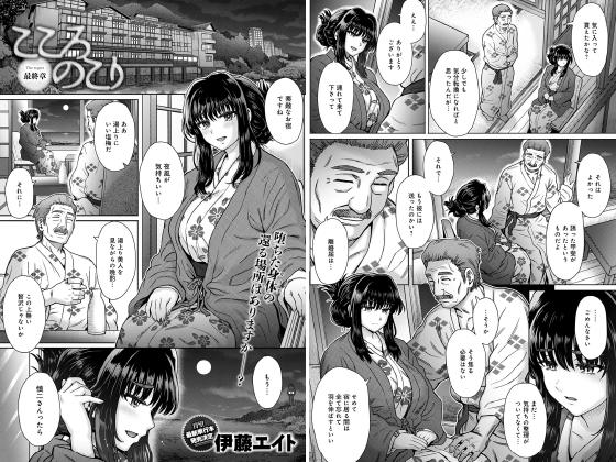 こころのこり(4)【単話】のサンプル画像