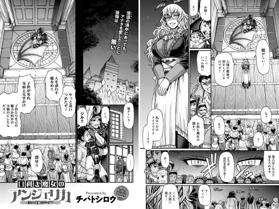 口利き魔女のアンジェリカ(6)【単話】のタイトル画像