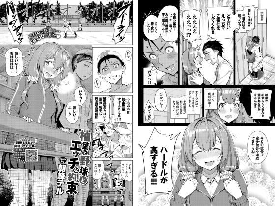 柚葉と野球とエッチな約束【単話】のタイトル画像