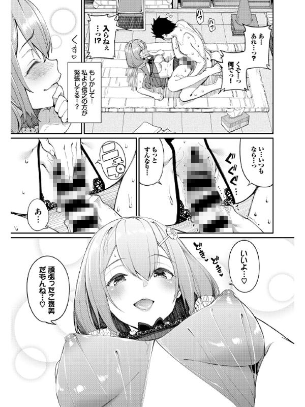 柚葉と野球とエッチな約束【単話】のサンプル画像