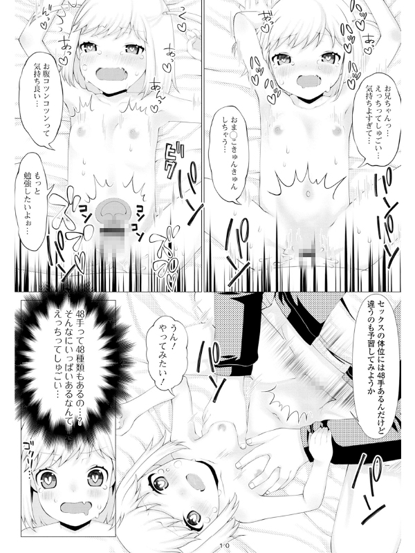 デジタルぷにぺどッ! vol.18のサンプル画像8