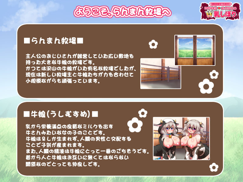 らんまん牧場飼育日誌〜双子牛娘はじめてのW乳しぼり〜のサンプル画像
