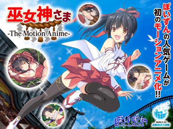 巫女神さま -The Motion Anime-のタイトル画像