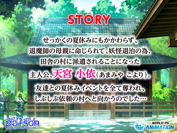 巫女神さま -The Motion Anime-のサンプル画像1