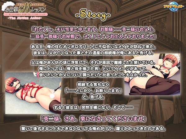 可愛めMメイドさんのお仕事SMレッスン〜ご一族に伝わる秘技を、先代様に代わってご伝授いたします〜 The Motion Animeのサンプル画像2