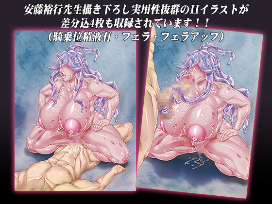 SEXTHEEND2〜クリーチャー再来〜・逆レ○プ強制受胎〜のサンプル画像2