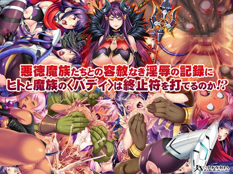魔滅姫ミコト〜受精必至の異種姦獄〜のサンプル画像