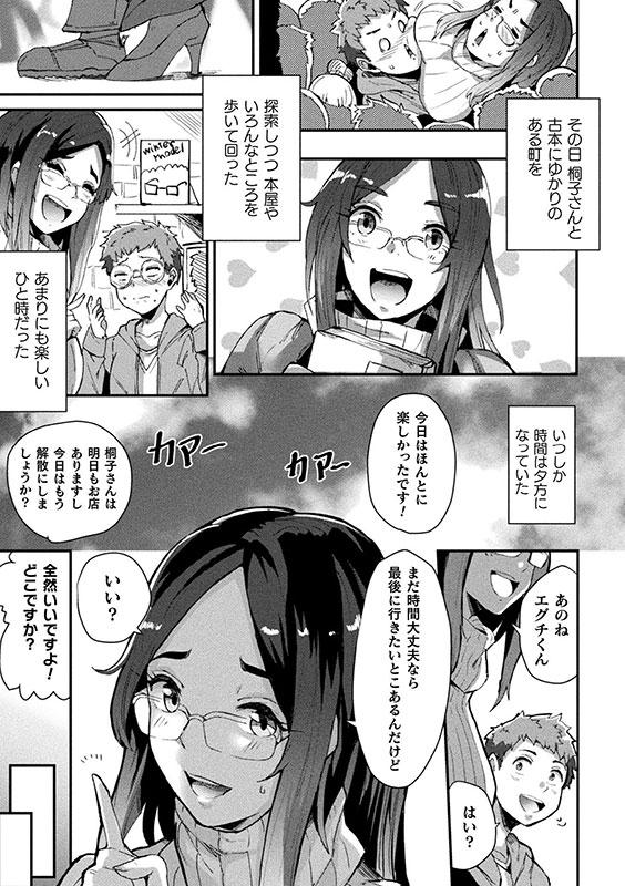 別冊コミックアンリアル 美少女ニ擬態スル異形タチ デジタル版Vol.1のサンプル画像12