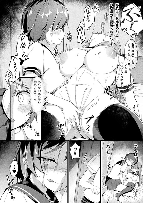 別冊コミックアンリアル 美少女ニ擬態スル異形タチ デジタル版Vol.1のサンプル画像7