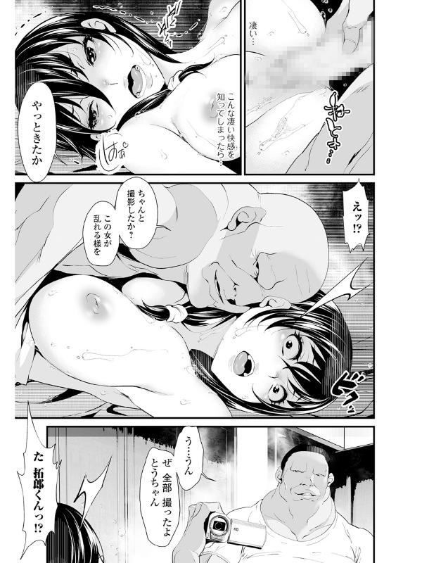 コミック刺激的SQUIRT!! Vol.17のサンプル画像8