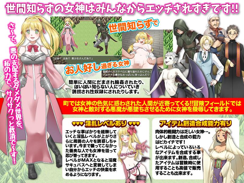 【速報】転生女神が冒険の旅に出るそうです!のサンプル画像