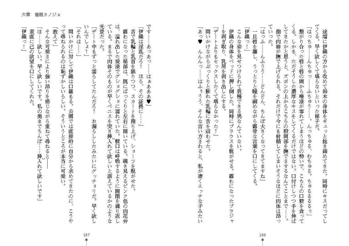 【50%OFF】催眠カノジョ 高梨伊織催眠記録【2021サマーCP】のサンプル画像