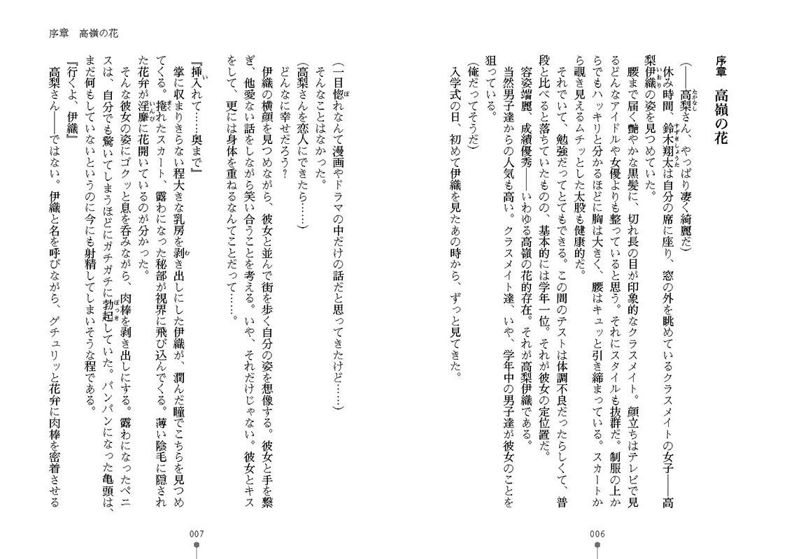 催眠カノジョ 高梨伊織催眠記録のサンプル画像