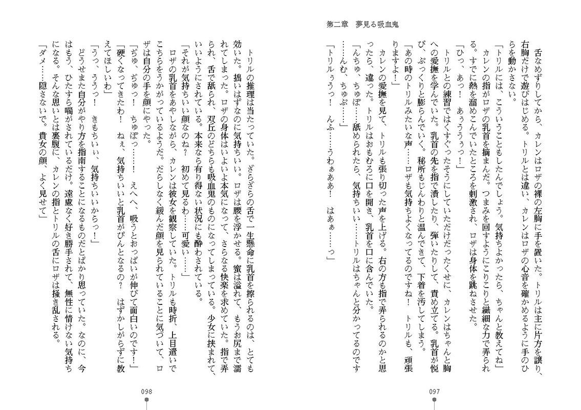 【50%OFF】緋百合の絆 不良お姉さんと吸血少女たち【2021サマーCP】のサンプル画像