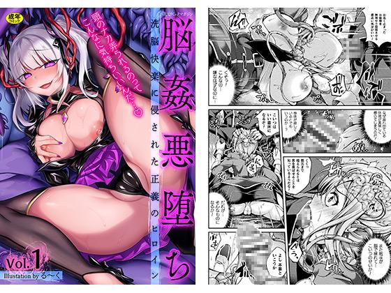 二次元コミックマガジン 脳姦悪堕ち 洗脳快楽に侵された正義のヒロインVol.1のサンプル画像