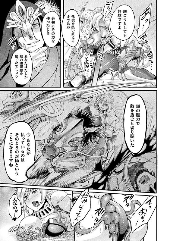 絶対に触手に負けたりしない女騎士【単話】のサンプル画像