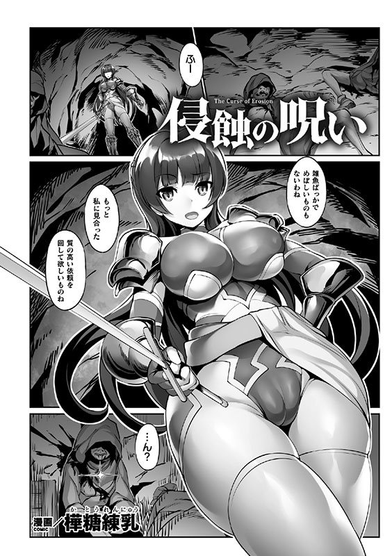 二次元コミックマガジン 呪いの装備で○辱絶頂!Vol.1のサンプル画像