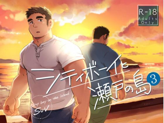 [SUVWAVE] の【シティボーイと瀬戸の島【3】】