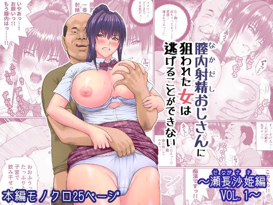 膣内射精おじさんに狙われた女は逃げることができない 〜瀬長沙姫編 VOL.1〜のタイトル画像