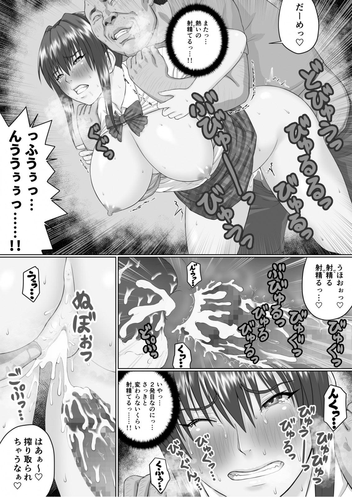膣内射精おじさんに狙われた女は逃げることができない 〜瀬長沙姫編 VOL.1〜のサンプル画像4