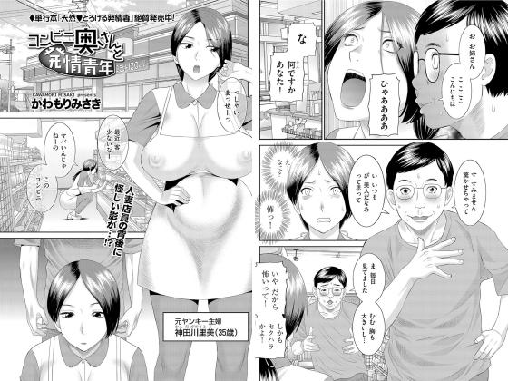 コンビニ奥さんと発情青年【単話】のサンプル画像