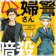 婦警さんと暗殺さん(1)【かきおろし漫画付】