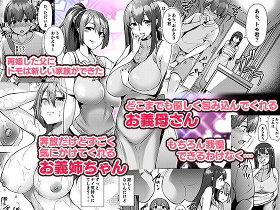 前田さんちのサキュバス事情のサンプル画像