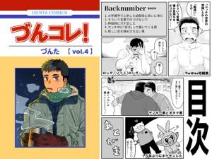 づんコレ!vol.4