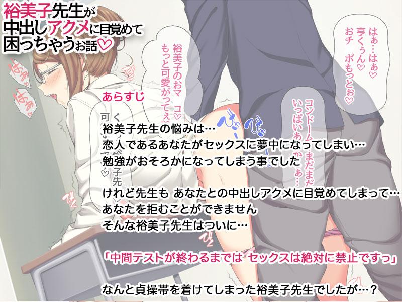 裕美子先生が中出しアクメに目覚めて困っちゃうお話のサンプル画像3